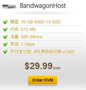 搬瓦工VPS-KVM-512MB-CN2 && 限时优惠码 BWH26FXH3HIQ 可省6.25%(目前最高);其他优惠码:BWH25AQH2CMQ 可省5.97%;ireallyreadtheterms8 可省5.50%;