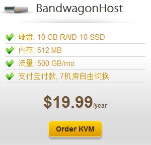 搬瓦工VPS-KVM-512MB && 限时优惠码 BWH26FXH3HIQ 可省6.25%(目前最高);其他优惠码:BWH25AQH2CMQ 可省5.97%;ireallyreadtheterms8 可省5.50%;