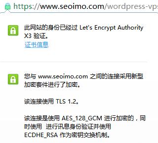 博客HTTPS访问