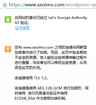 博客SSL证书安装成功