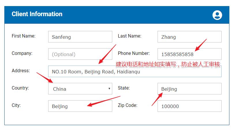 HOSTWINDS注册账户填写个人信息